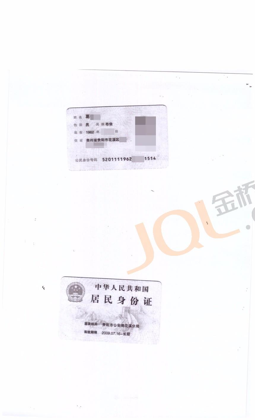 https://image.jql.cn/upload/images/20180600131/borrow_201806071015356594.jpg