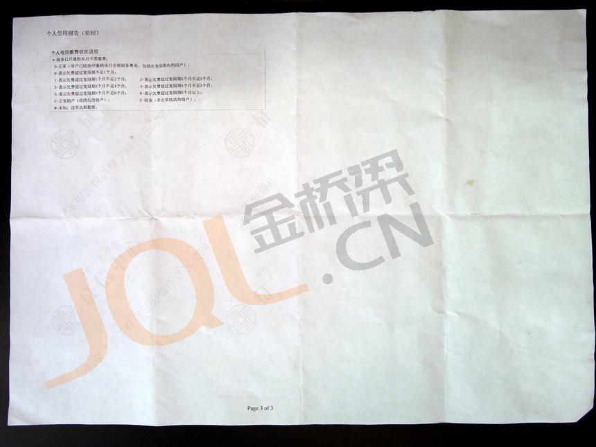 https://image.jql.cn/upload/images/20190900065/borrow_201909091568009639.jpg