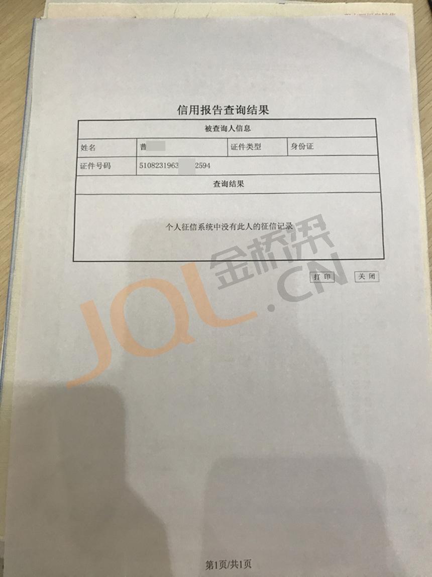 https://image.jql.cn/upload/images/20190900066/borrow_201909091568009737.jpg